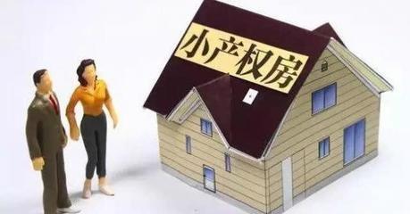 购买小产权房需要注意些什么